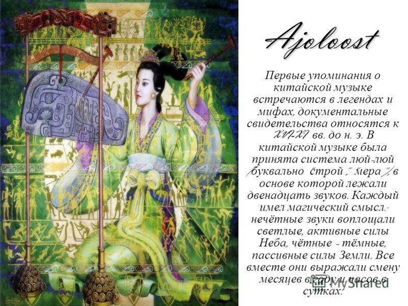 Ajoloost Первые упоминания о китайской музыке встречаются в легендах и мифах, документальные свидетельства относятся к XVI-XI вв. до н. э. В китайской музыке была принята система люй - люй ( буквально