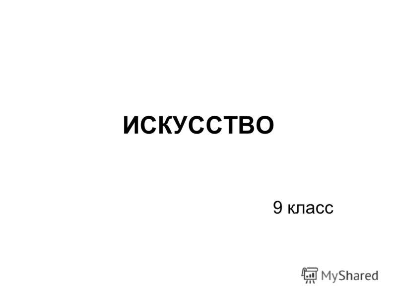 ИСКУССТВО 9 класс