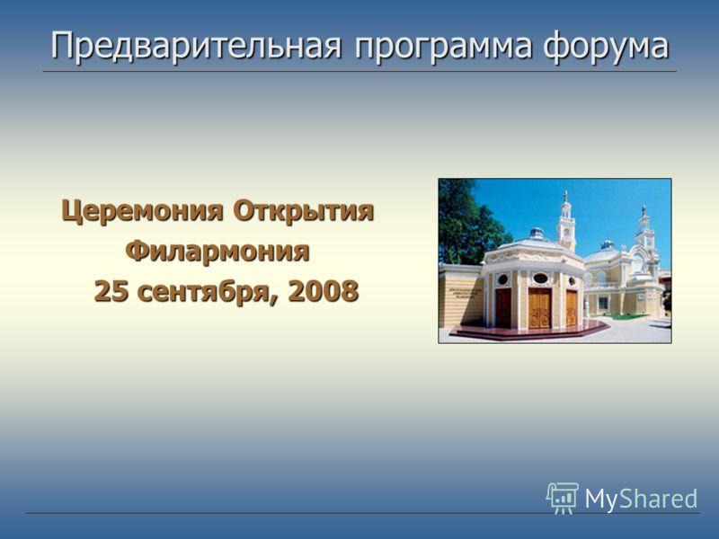 Предварительная программа форума Церемония Открытия Филармония 25 сентября, 2008 25 сентября, 2008