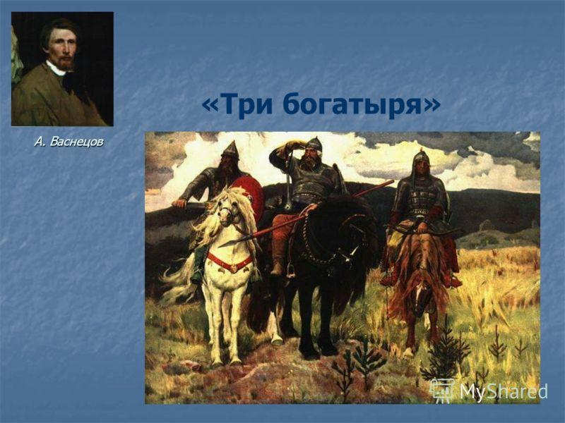 А. Васнецов «Три богатыря»