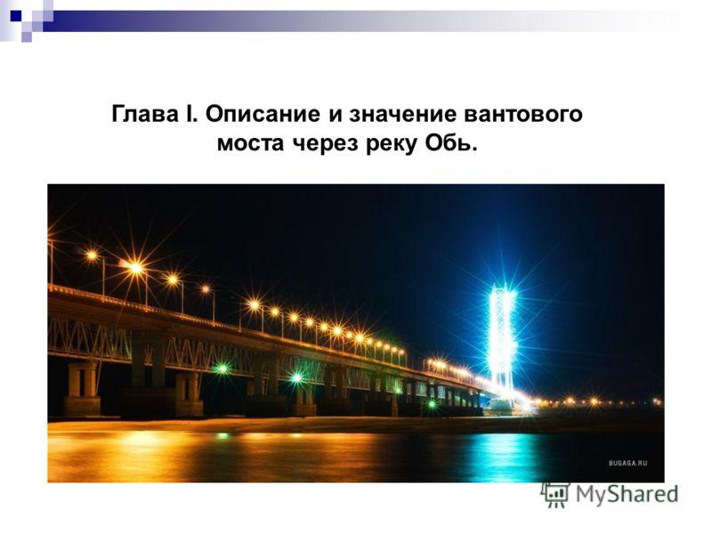 Глава I. Описание и значение вантового моста через реку Обь.