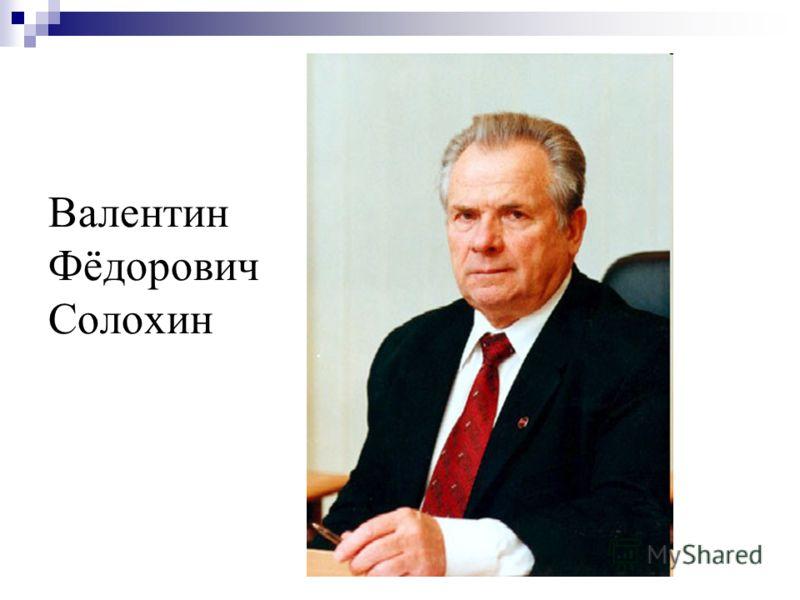 Валентин Фёдорович Солохин