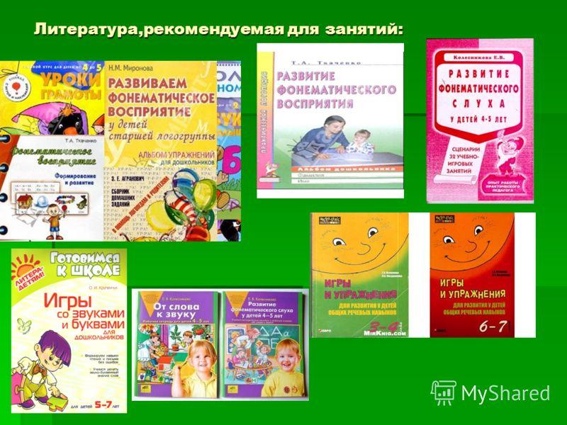 Литература,рекомендуемая для занятий: