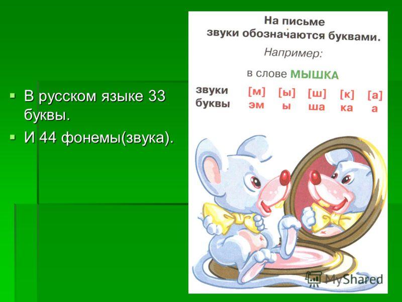 В русском языке 33 буквы. В русском языке 33 буквы. И 44 фонемы(звука). И 44 фонемы(звука).