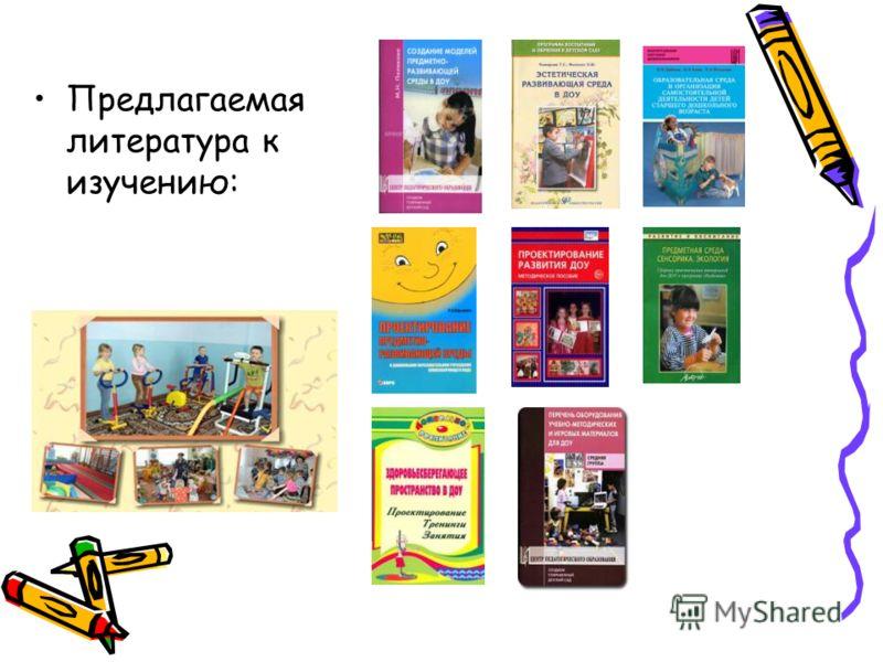 Предлагаемая литература к изучению: