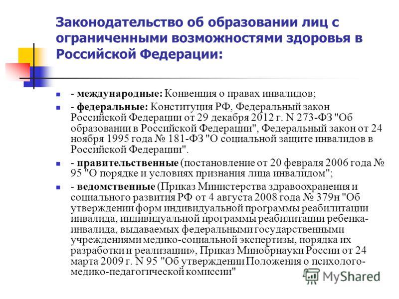 - международные: Конвенция о правах инвалидов; - федеральные: Конституция РФ, Федеральный закон Российской Федерации от 29 декабря 2012 г. N 273-ФЗ