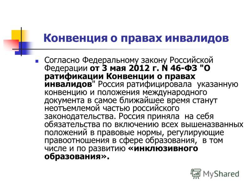 Конвенция о правах инвалидов Согласно Федеральному закону Российской Федерации от 3 мая 2012 г. N 46-ФЗ