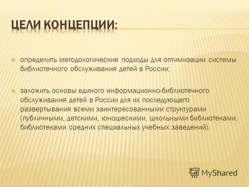 определить методологические подходы для оптимизации системы библиотечного обслуживания детей в России; заложить основы единого информационно-библиотечного обслуживания детей в России для их последующего развертывания всеми заинтересованными структура