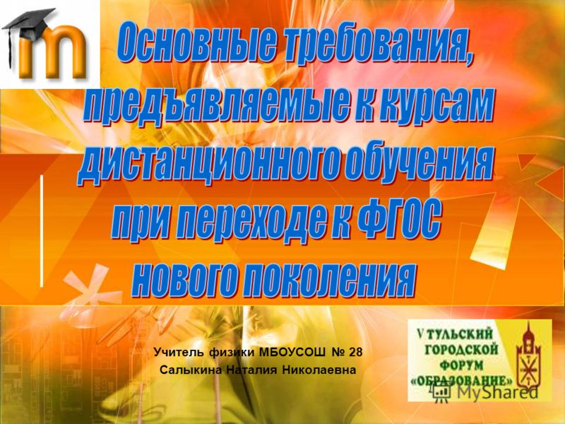 Учитель физики МБОУСОШ 28 Салыкина Наталия Николаевна