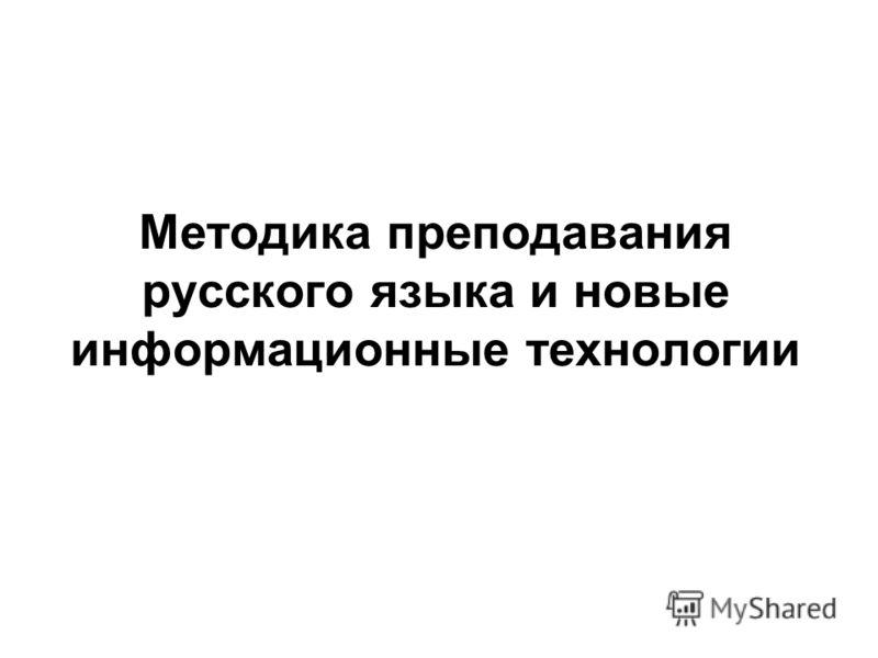 Методика преподавания русского языка и новые информационные технологии