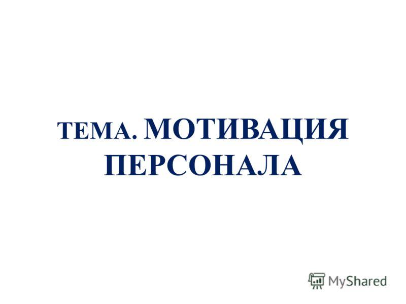 ТЕМА. МОТИВАЦИЯ ПЕРСОНАЛА