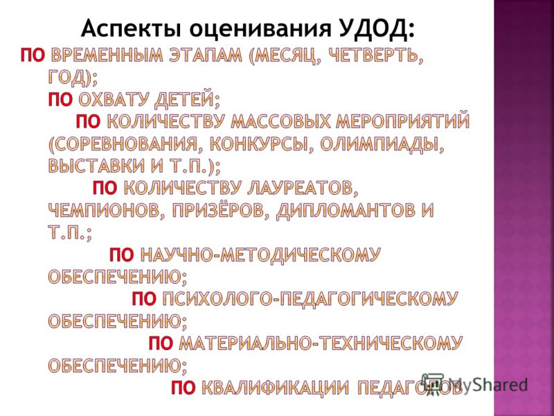 Аспекты оценивания УДОД: