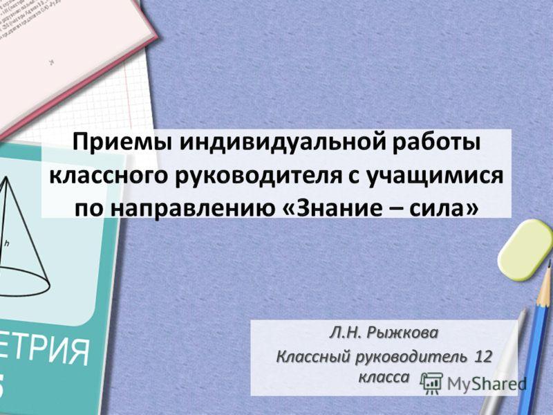 Л.Н. Рыжкова Классный руководитель 12 класса