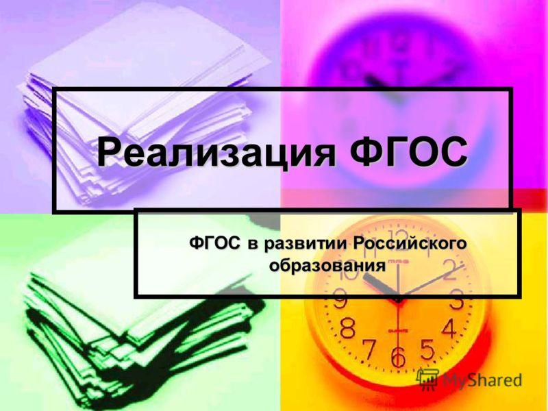 Реализация ФГОС ФГОС в развитии Российского образования
