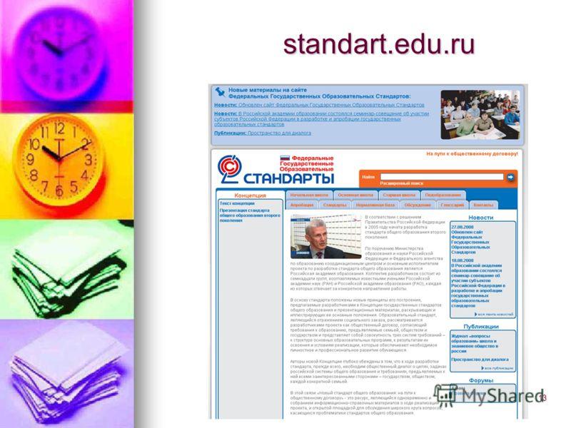standart.edu.ru 13