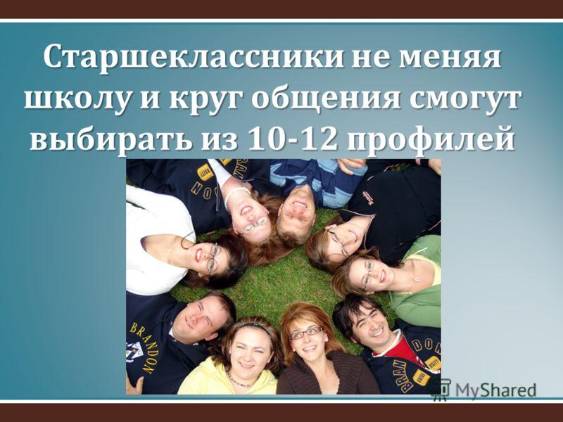 Старшеклассники не меняя школу и круг общения смогут выбирать из 10-12 профилей
