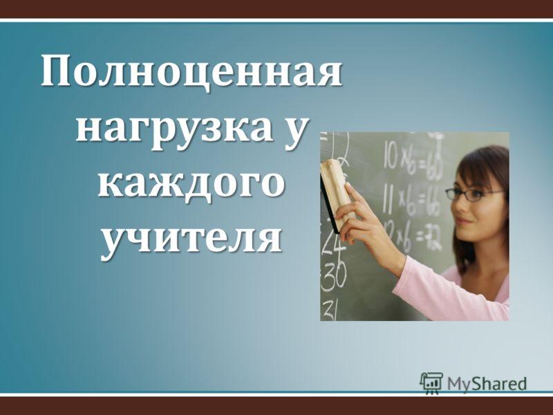 Полноценная нагрузка у каждого учителя