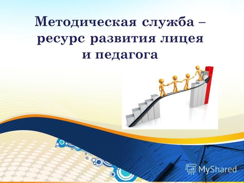 Методическая служба – ресурс развития лицея и педагога