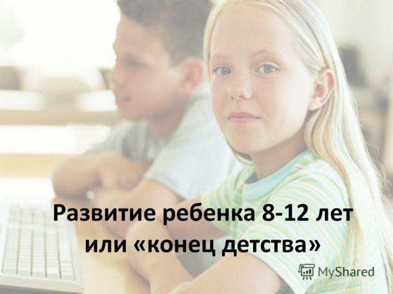 Развитие ребенка 8-12 лет или «конец детства»