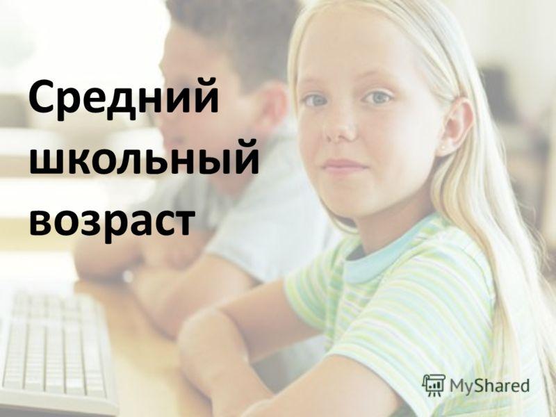 Средний школьный возраст