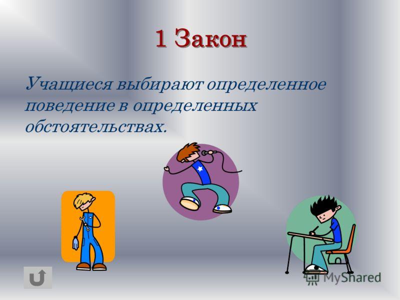 1 Закон Учащиеся выбирают определенное поведение в определенных обстоятельствах.