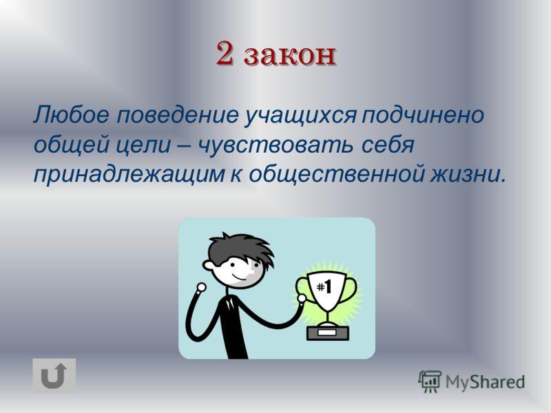 2 закон Любое поведение учащихся подчинено общей цели – чувствовать себя принадлежащим к общественной жизни.