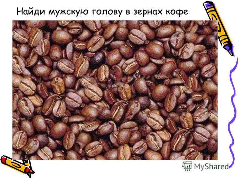Найди мужскую голову в зернах кофе
