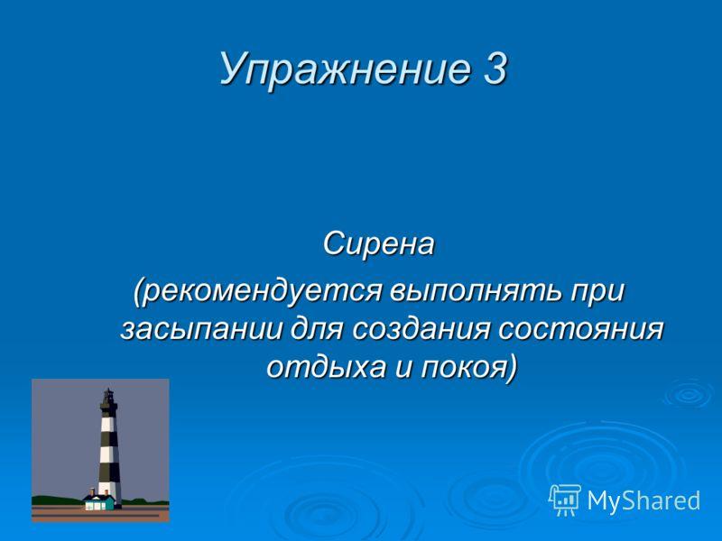 Упражнение 3 Сирена (рекомендуется выполнять при засыпании для создания состояния отдыха и покоя)