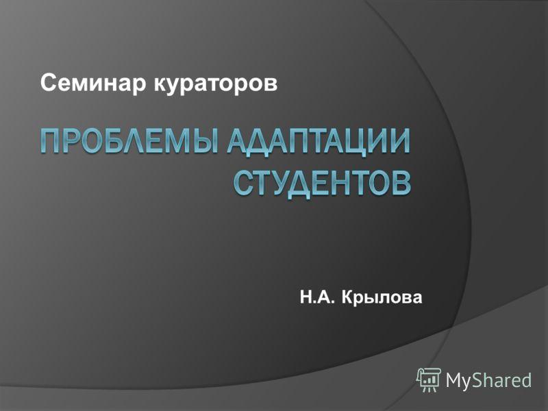 Семинар кураторов Н.А. Крылова