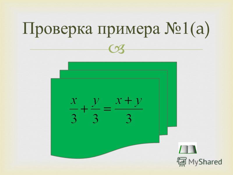 1. Выполните сложение / вычитание дробей : a) b) 2. Представьте в виде дроби : Задание 1