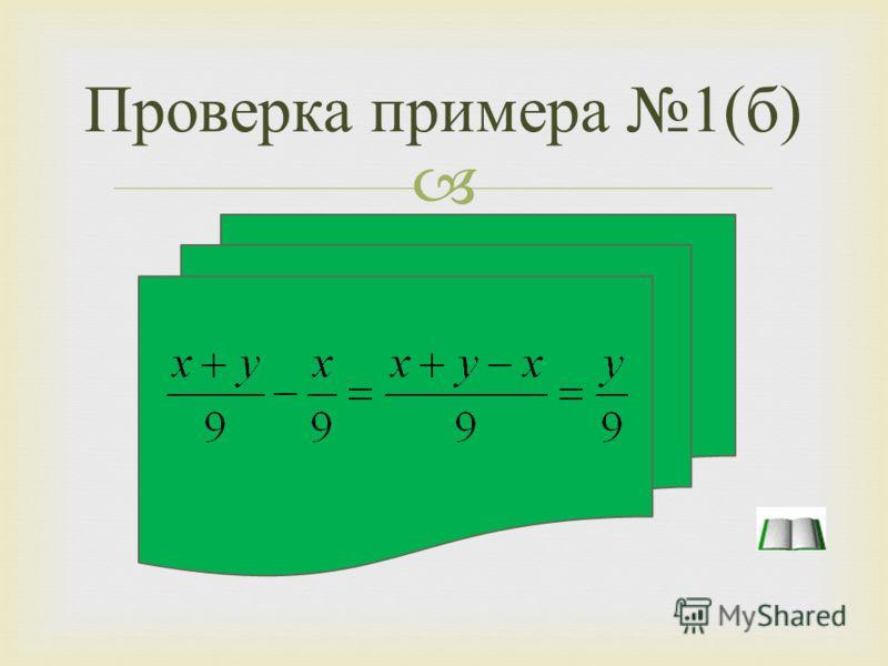 Проверка примера 1(a)