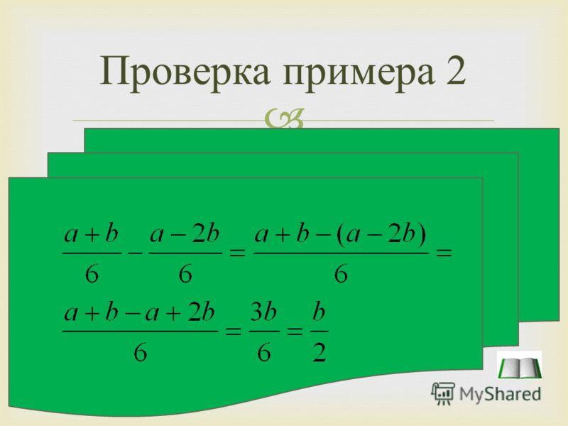 Проверка примера 1( б )