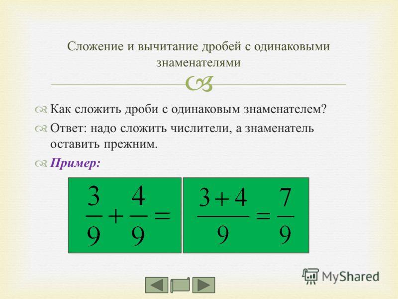 Изучить правила сложения / вычитания дробей с одинаковыми и разными знаменателями Цели урока