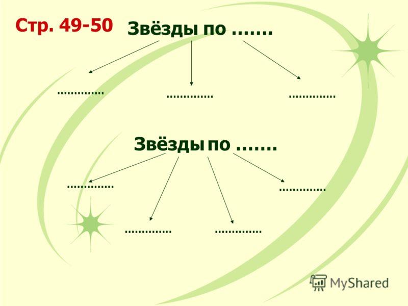 Звёзды по ……. ………….. Стр. 49-50