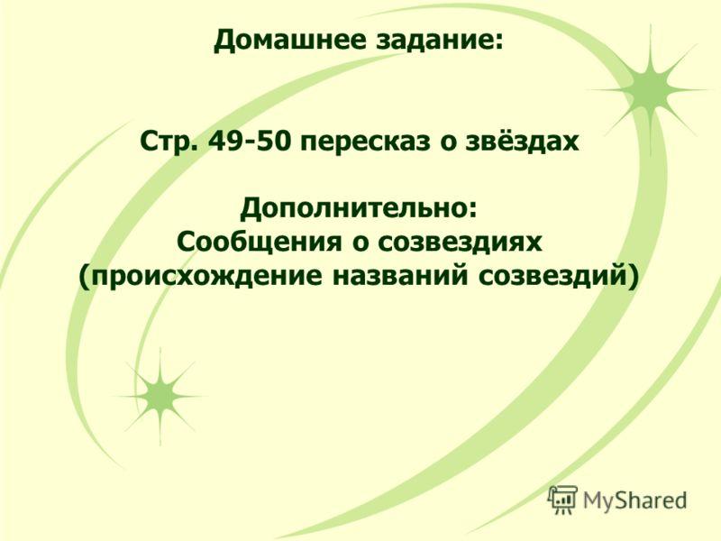 Домашнее задание: Стр. 49-50 пересказ о звёздах Дополнительно: Сообщения о созвездиях (происхождение названий созвездий)
