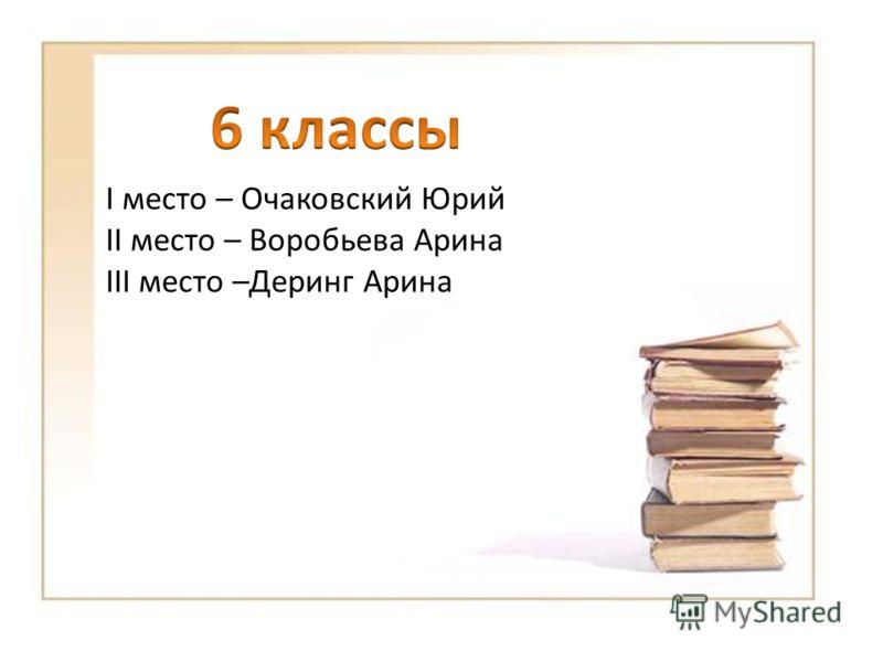 I место – Очаковский Юрий II место – Воробьева Арина III место –Деринг Арина