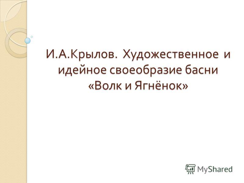 И. А. Крылов. Художественное и идейное своеобразие басни « Волк и Ягнёнок »