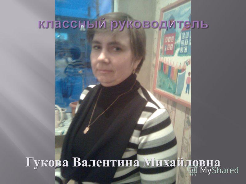 Гукова Валентина Михайловна