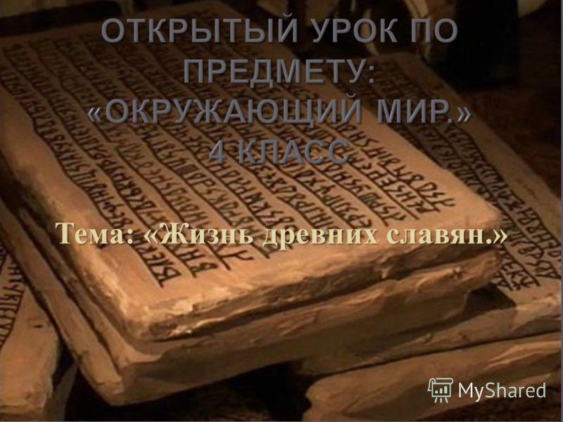 Тема : « Жизнь древних славян.»