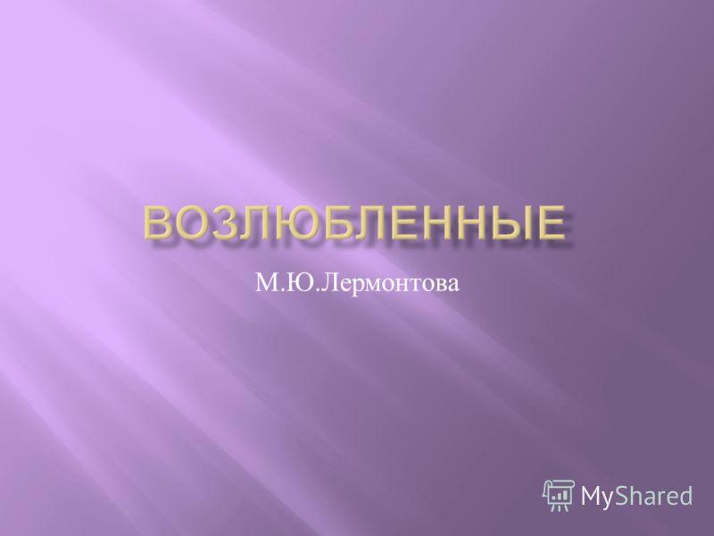 М. Ю. Лермонтова