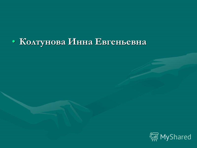 Колтунова Инна ЕвгеньевнаКолтунова Инна Евгеньевна