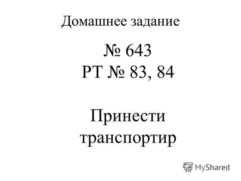 Домашнее задание 643 РТ 83, 84 Принести транспортир