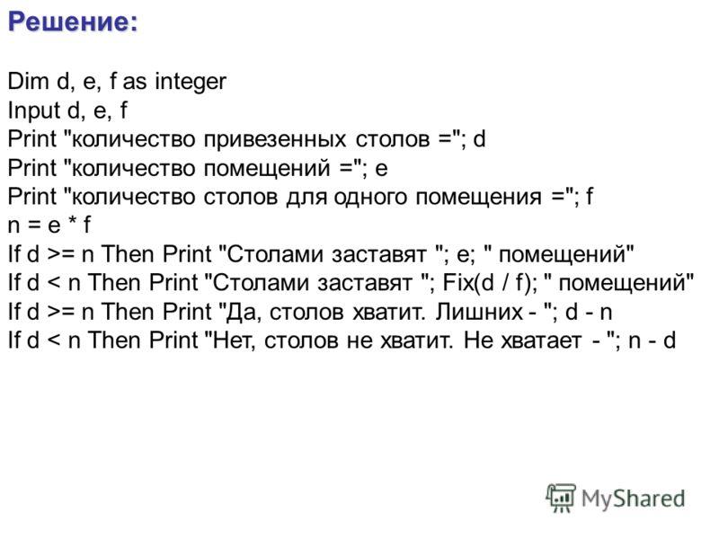 Решение: Dim d, e, f as integer Input d, e, f Print