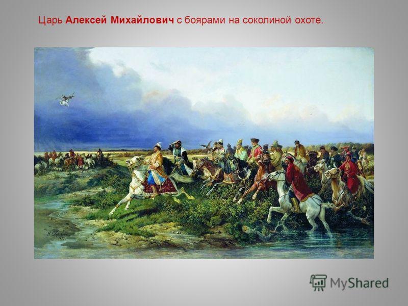 Царь Алексей Михайлович с боярами на соколиной охоте.