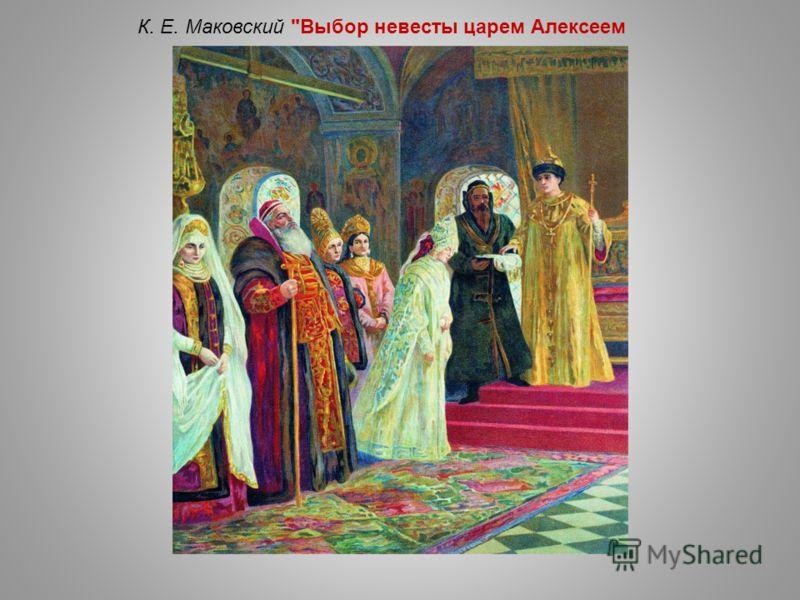 К. Е. Маковский Выбор невесты царем Алексеем