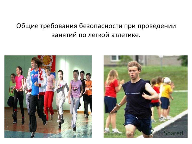 Общие требования безопасности при проведении занятий по легкой атлетике.