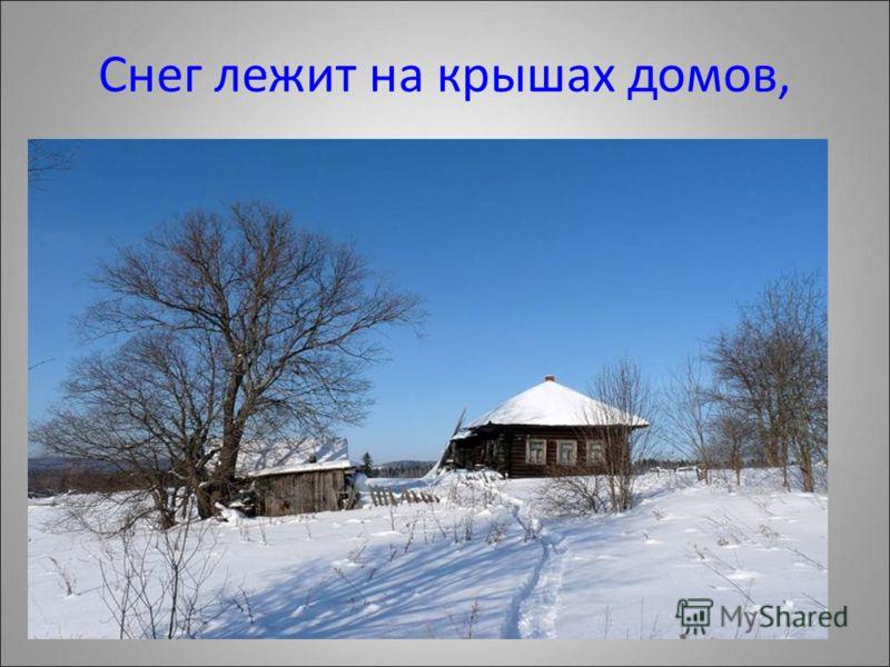 Снег лежит на крышах домов,