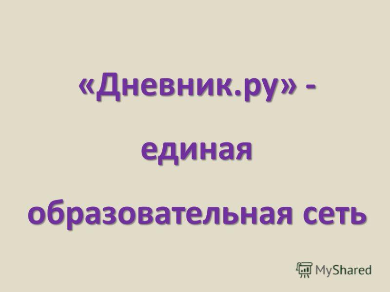 «Дневник.ру» - единая образовательная сеть