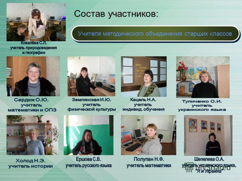 Состав участников: Учителя методического объединения старших классов