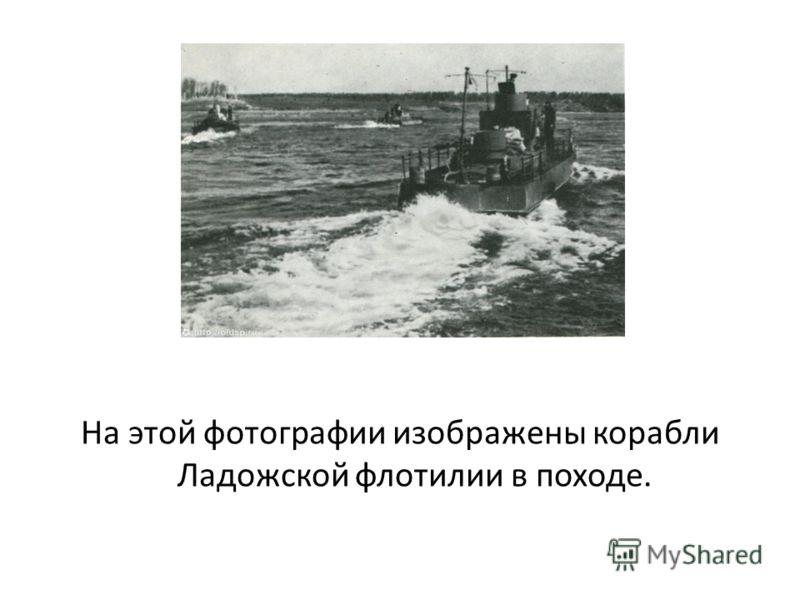 На этой фотографии изображены корабли Ладожской флотилии в походе.